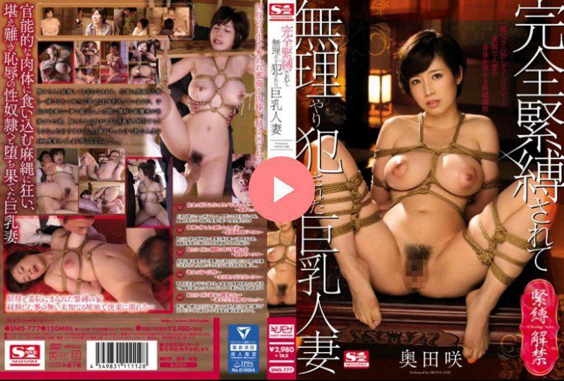 巨乳妻被完全緊綁硬肏 奧田咲